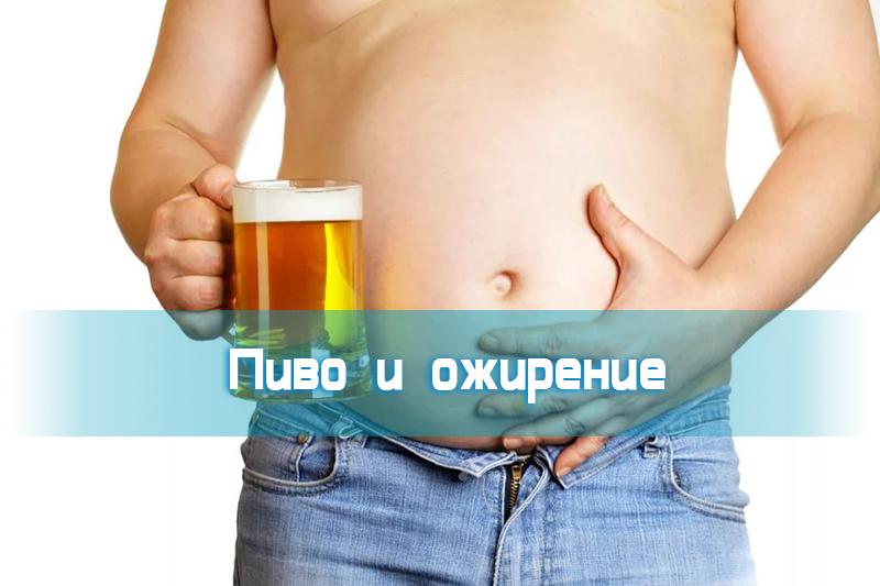 Лишний Вес От Пива