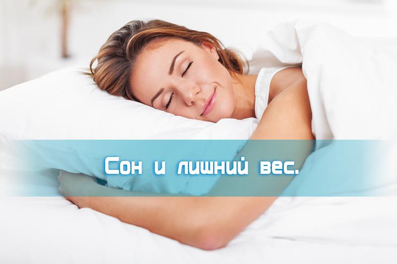 Сонник Похудеть Во Сне.